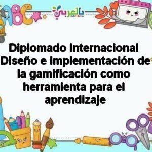 Diplomado Internacional Diseño e implementación de la gamificación como herramienta para el aprendizaje